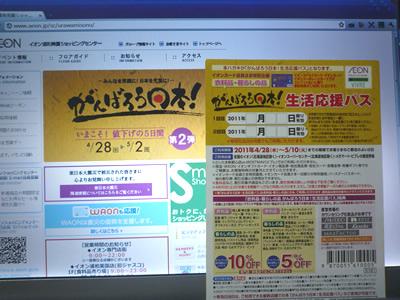 がんばろう日本!いまこそ値下げの5日間+生活応援パスで得する