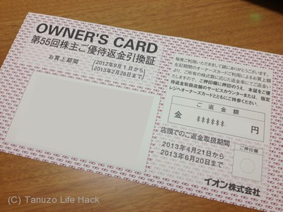イオン・オーナーズカードのキャッシュバック(株主ご優待返金引換証)が届いた
