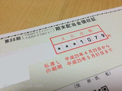 第88期【イオン株の配当金】が出たの巻