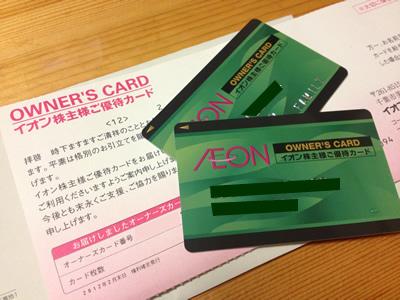 イオンの株主カードが到着しました。家族カード含めて2枚入っています。