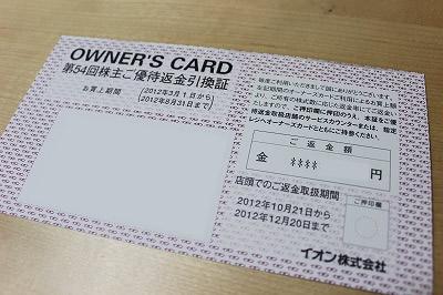 イオン株主優待・オーナーズカードの返金引換証が届いた