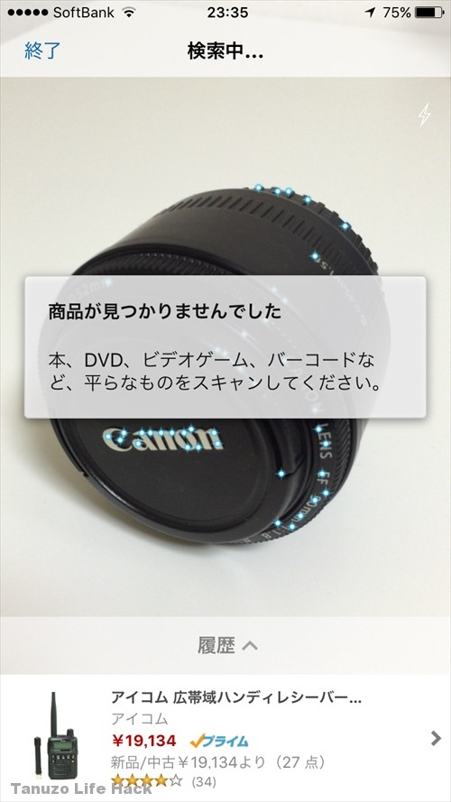 amazon_app_picture_camera003