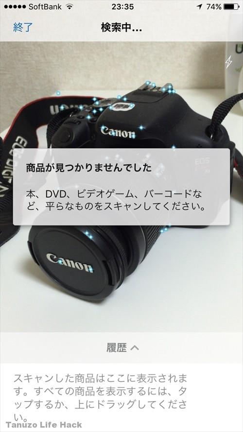 amazon_app_picture_camera004