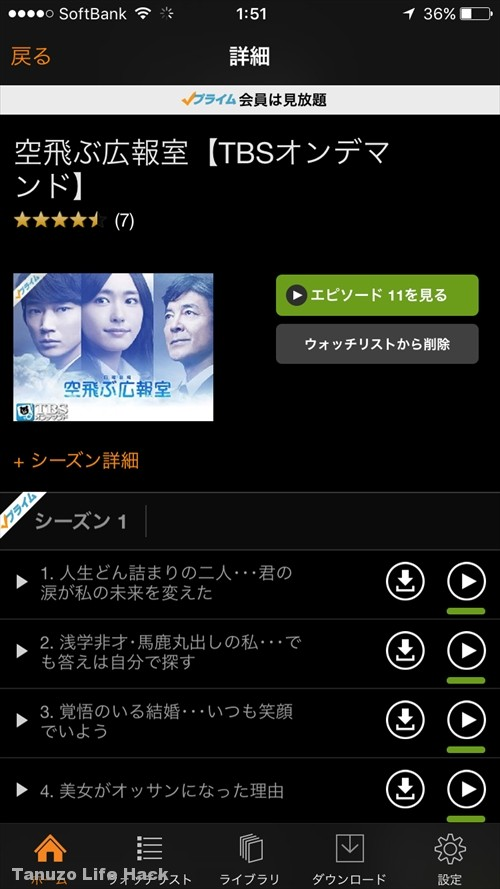amazon_video_soratobukouhoushitsu