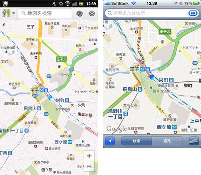 iPhoneとAndroidの地図を比較してみた