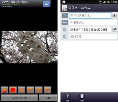 スマホXperia HDで写真がauメールに添付出来ない場合におすすめの写真加工アプリの巻