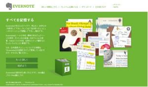 Evernote(エバーノート)画面