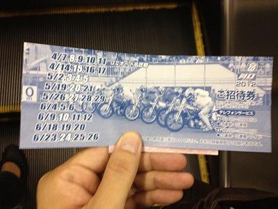 川口オートレース場でオートレースデビュー