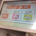 セブンイレブンでBIGを買う方法