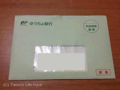 数日するとこんな感じの封筒がゆうちょ銀行から届きます。