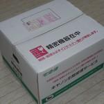 U052エラーのCANONプリンターMP810を修理に出してみたの巻:しっかりした箱に梱包されて届きます。