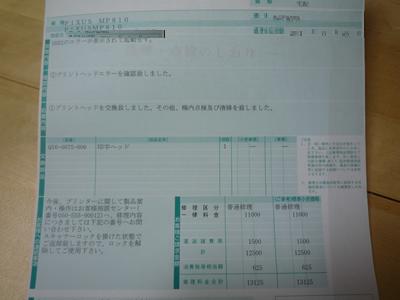 U052エラーのCANONプリンターMP810を修理に出してみた:修理伝票です。