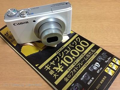 Canon PowerShot S110を買ってきた