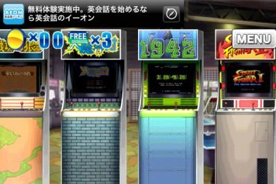 カプコンアーケード:ゲーム選択画面