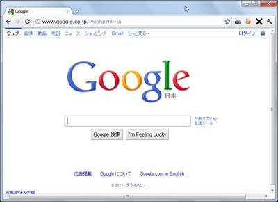 Chromeの読み方はクローム:Chromeの画面です。