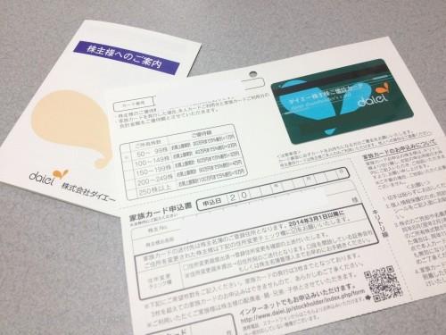 ダイエー株主優待カード到着