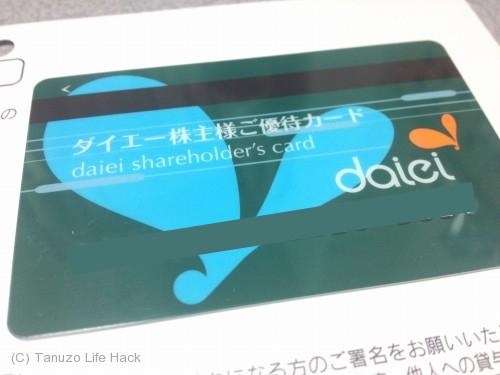 ダイエー株主優待カード