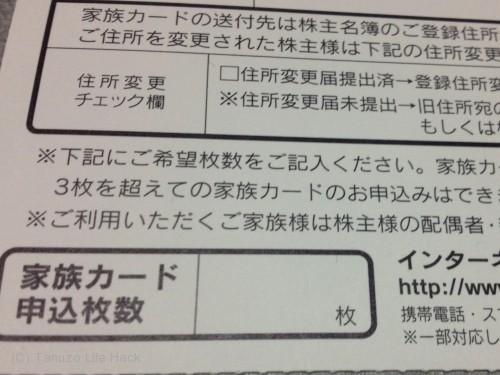 ダイエー株主優待カード 家族カード申込書