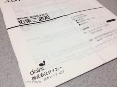ダイエー株主総会 招集状