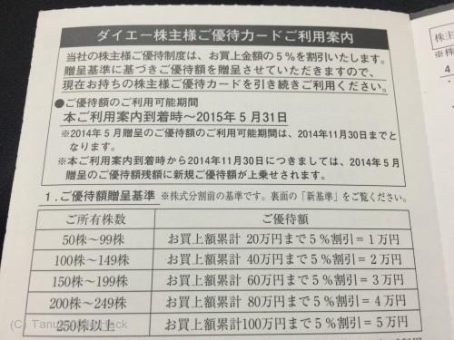 daiei_yuutai_01