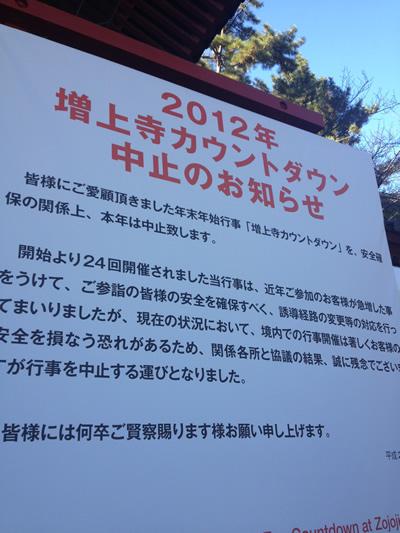 増上寺で東京タワー&桜見物【営業マン時間つぶしネタ】