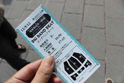 ディスニーシーのビッグ・バンド・ビートの座席指定券の巻