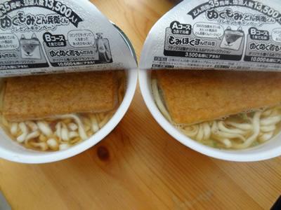 どん兵衛きつねうどんの東西比較セット:右が関西風ですがこの時点でスープの色の違いが分かります。