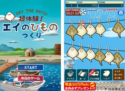 第2のなめこ栽培キット(!?)エイの干物つくりゲーム