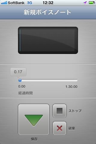 Evernote:音声ノート(メモ)の録音状況と停止、保存をこの画面で行います。