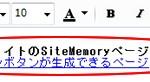 Evernote:コピーペーストのサンプル