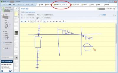 Evetnote_手書きメモ:黄色いノートパッドに手書き(マウス)でメモを取ります。地図などサクっと手書きでメモしたいものにはもってこいです。