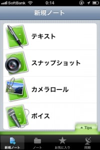 iPhone版Evernote(エバーノート)の新規ノート画面