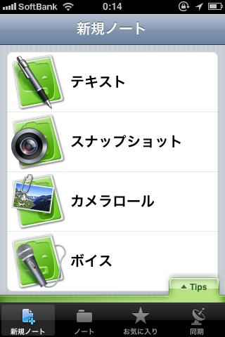 Evetnote:iPhone版メニュー画面