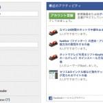 facebookのアクティビティフィード(Activity Feed)をホームページに埋め込む方法の巻
