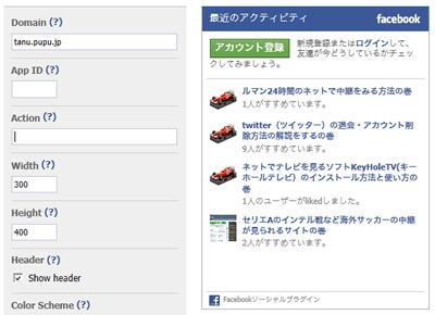 facebookのアクティビティフィード(Activity Feed)をホームページに埋め込む方法