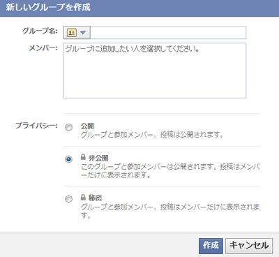 facebook会員限定公開・メンバー限定公開の方法