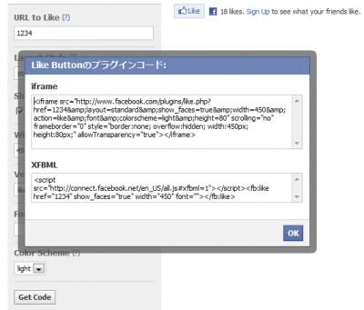 facebookいいね!ボタンのLivedoor・wordpressへ反映する方法