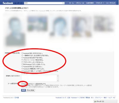 facebook疲れが来た時のfacebookをやめる方法・facebookの退会方法:友達が大きな写真で出てきますが気にせず退会理由を選択します。