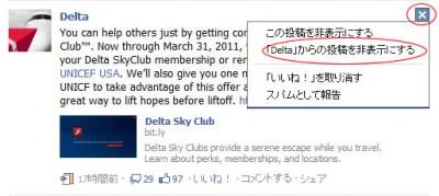 facebookで投稿/ユーザー(友達)をホーム画面から非表示・削除する方法