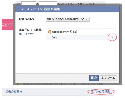facebookで投稿/ユーザー(友達)をホーム画面から非表示・削除する方法:復活