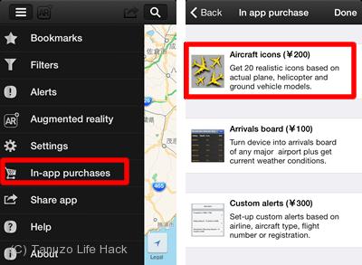 フライトレーダー24Aircraft iconsの買い方