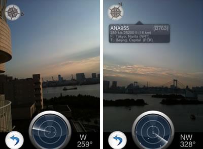 航空機の位置がわかる航空レーダーiPhoneアプリ「FlightRadar24(フライトレーダー24)」の使い方:カメラをかざすとその方向にいる飛行機の情報が表示されます。スカウターのようで未来的な素晴らしい機能です。