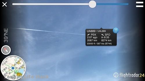 フライトレーダー24飛行機雲コントレール