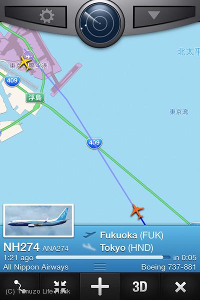 iPhone版フライトレーダー24で3Dビューにて着陸の様子を見るの巻