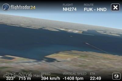 iPhone版フライトレーダー24で3Dビューにて着陸の様子を見る