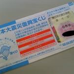 東日本大震災復興宝くじの当選金が1等3000万円の巻