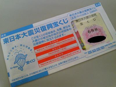 東日本大震災復興宝くじの当選金が1等3000万円