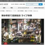 NHKライブ中継 福岡駅前陥没