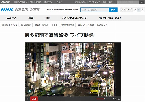 NHKライブ中継 福岡博多駅前陥没