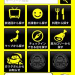 ガリタ食堂アプリ「ガリタマップ」の使い方の巻